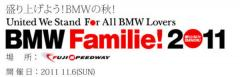 BMW Familie!2011に出展します